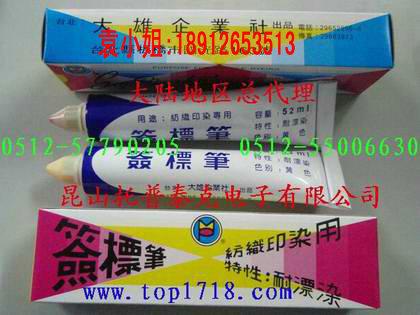 西安织物标记黄油笔西安耐高温记号笔