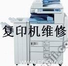 哈尔滨施乐复印机维修碳粉鼓