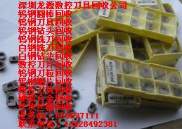 深圳龙岗罗湖宝安坪山坪地横岗钨钢回收硬质合金回收数控刀具回收