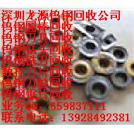 深圳龙源钨钢回收铣刀钻头刀片数控刀片回收钨钢回收价格高
