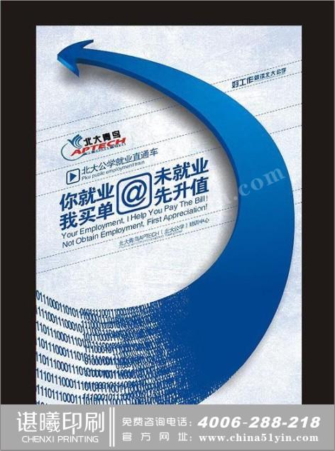广告宣传单-广告宣传单印刷-上海广告宣传单印刷