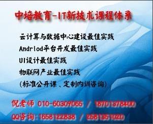 广州Android培训|Android工程师培训班