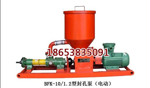 供应各种煤矿用封孔泵:电动封孔泵、气动封孔泵