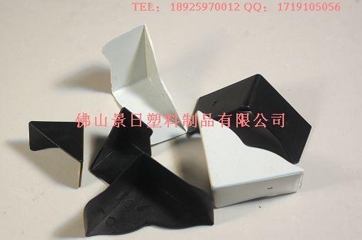 大包角,小护角,塑胶护角