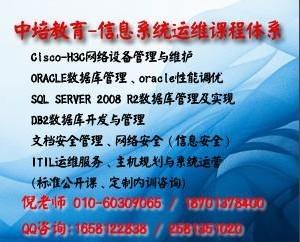 北京oracle数据库培训班(oracle管理与性能调优)