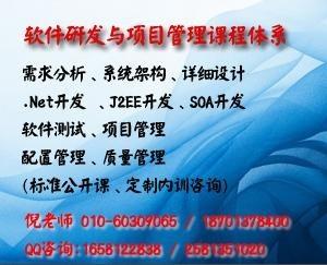 北京系统架构师/系统架构设计师班培训班