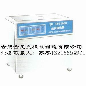 供应江西南昌医用超声波清洗器
