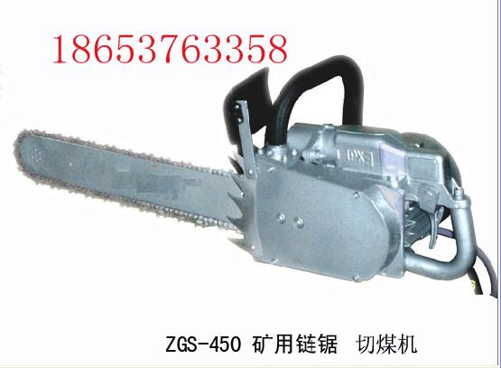 电动链锯,ZGS-450矿用电动链锯,切煤机