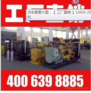 【 工厂直销 】10KW-2000KW 发电机