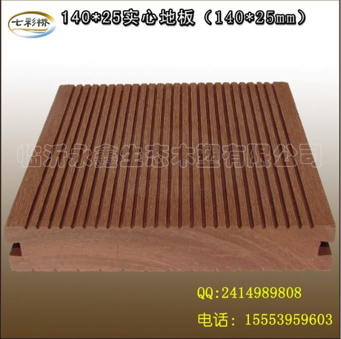 生态木木塑户外地板140*25实心地板多少钱每平安装方法