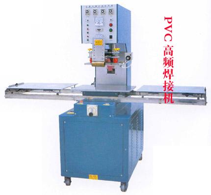 高频热合机,pvc熔接机