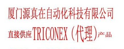 7600-3TRICONEX 厦门源真在热卖供应
