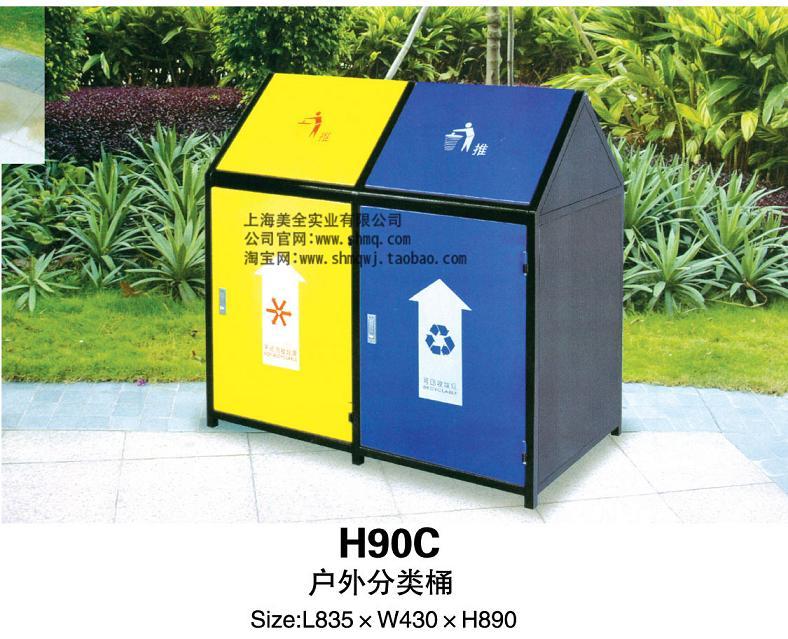 供应h90c户外分类垃圾桶