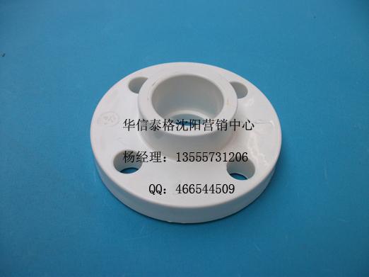 经销优质PVC法兰、pvc法兰盘、沈阳PVC给排水管材管件