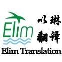 广告翻译-以琳翻译公司-高效、优质,是您的放心首选
