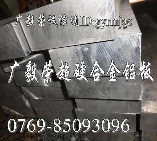 美铝yh75模具铝板【华南】