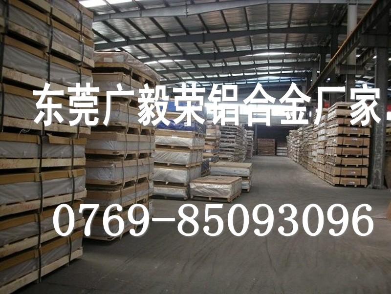 芬可乐品牌yh75模具铝板 华南市场价位