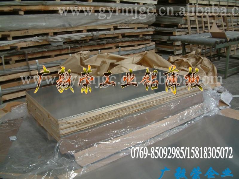 广毅荣7075铝板 yh75模具铝板 规格表
