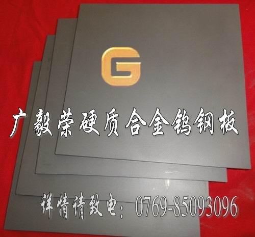 硬质合金刀具/钨钢板材 硬质合金刀具/钨钢板材