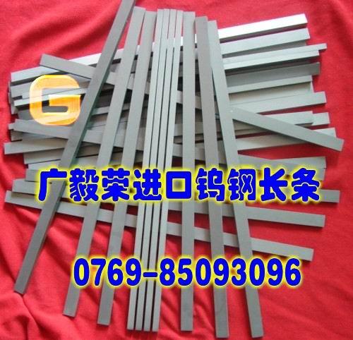 钨钢长条价格 钨钢长条价格 钨钢长条供应厂家