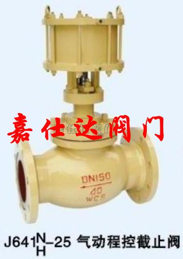 J641N气动程控截止阀、液化气截止阀