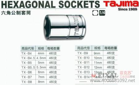 菲克苏_Tajima田岛_1_4系列六角公制套筒5.5mmTX-B5.5
