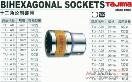 菲克苏_Tajima田岛_TU-A12_1_2系列十二角公制套筒12mm