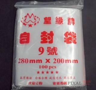 菲克苏_加长9号自封袋(加厚双面标准8丝)200mmx300mm_自粘袋_塑料