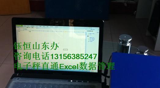 钰恒直通视窗电子称/连电脑电子秤如何设置