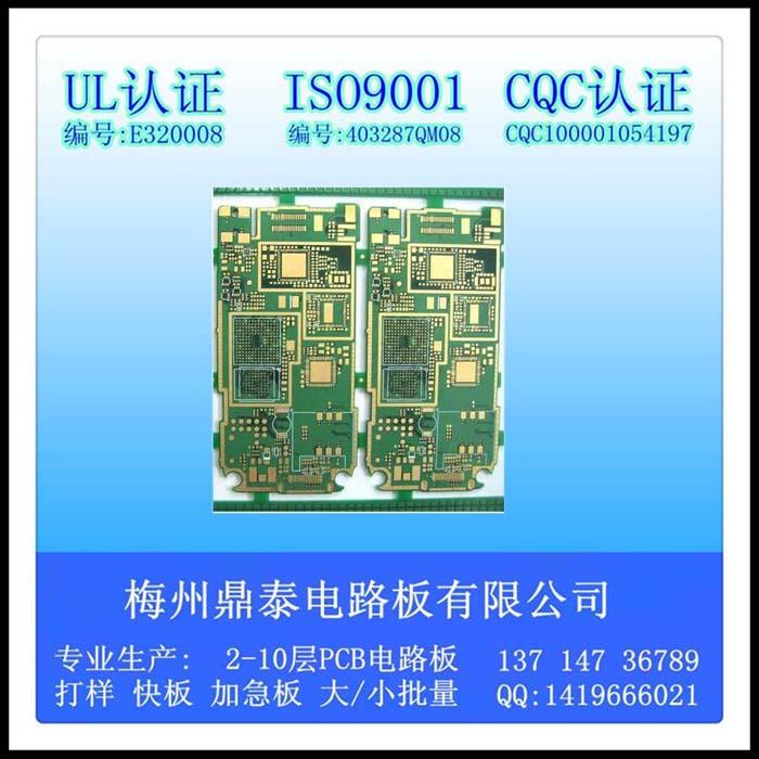 八层pcb打样厂家_梅州鼎泰电路板有限公司_刚性线路板