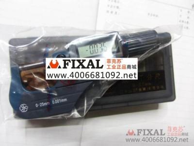 菲克苏_台湾三丰数显千分尺0-25mm_精度0.001