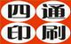 鄭州四通印刷紙制品有限公司
