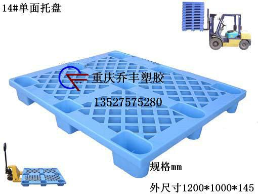 重庆(塑料栈板或塑料垫仓板)-图片解析