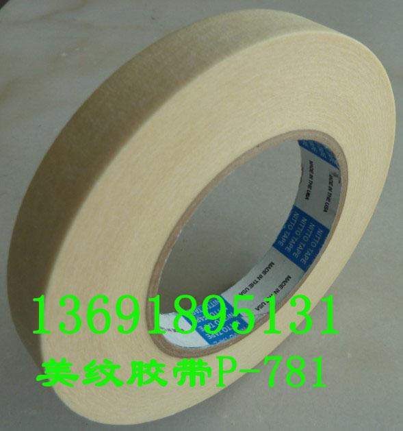 普玛斯permacel胶带P-781 胶带nitto胶带