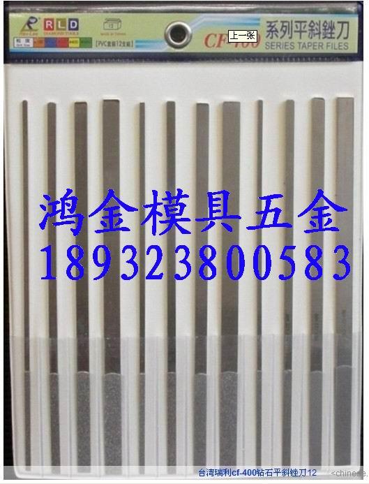台湾REL-LEE(瑞利)CF-400精密钻石锉刀组