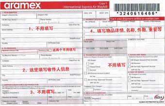 ARAMEX价格查询、ARAMEX电话、ARAMEX官网