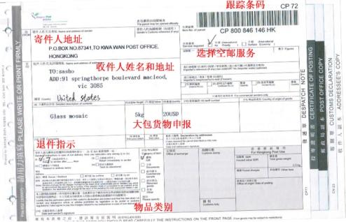 香港大包、香港航空大包、香港邮政大包