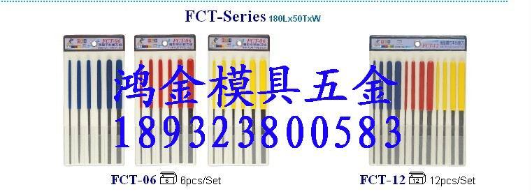 FCT-12精密锉刀