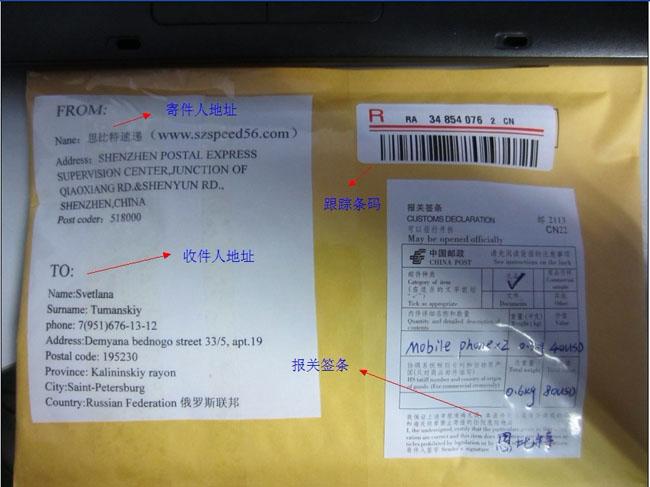 中国邮政小包,中国小包