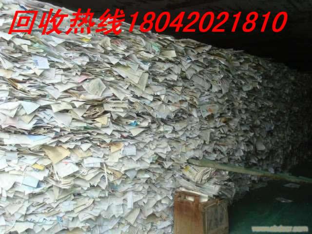 杭州江干区书纸回收,江干废纸回收,江干区收购公司用纸