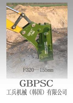 供应连云港工兵GBPSC破碎锤