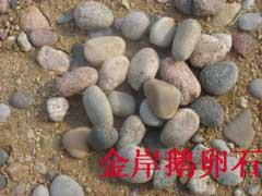包头鹅卵石滤料厂家/包头变压器鹅卵石用途