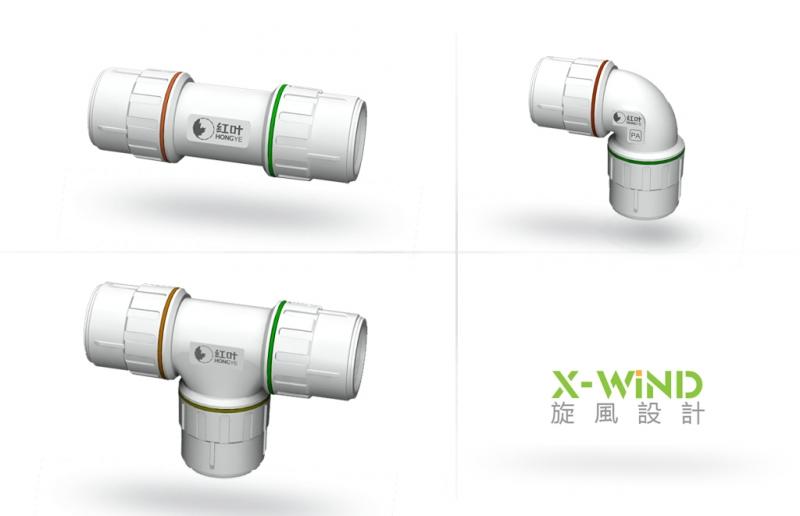 旋风(管道品牌系列化)设计_工业设计_创意设计_商务