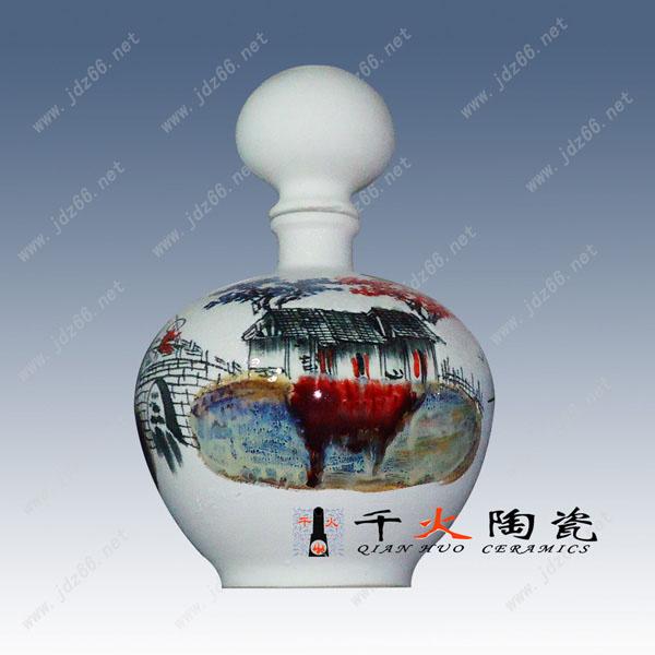 陶瓷酒瓶,景德镇酒瓶价格,酒瓶批发厂