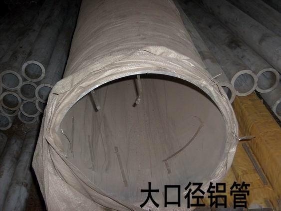 国标6061铝管,进口铝管,供应商6061