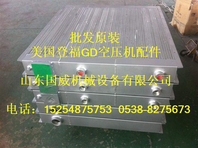 原装登福GD冷却器QX100375、QX100374