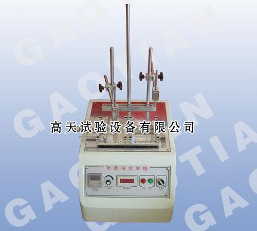 耐磨擦试验机GT-MC-5