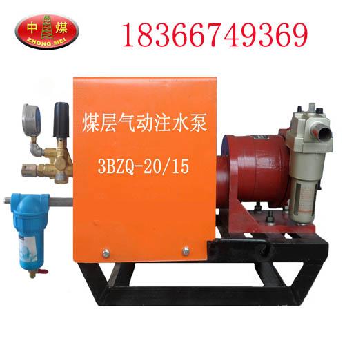3BZQ-20/15气动注水泵 3BZQ煤层气动注水泵