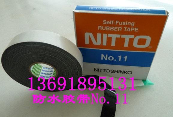 日本、日东 防水胶带nitto No.11 19mm宽*10m长