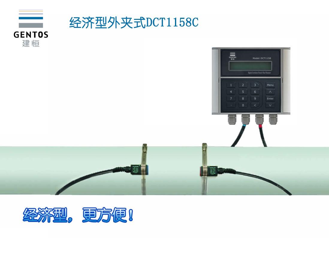 深圳建恒DCT1158C国家水资源流量计
